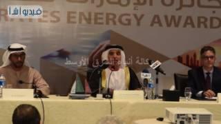 بالفيديو: مؤتمر المجلس الاعلى للطاقة بدبي للترويج لجائزة الامارات للطاقة 2017 بمصر