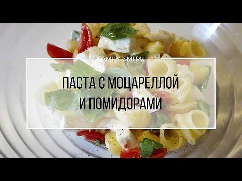 Рецепты Паста с моцареллой и помидорами. без регистрации и смс