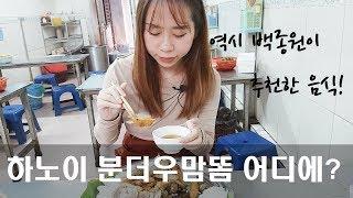[잔디TV] 백종원이 먹었던 하노이 분더우맘똠! 맛집은…