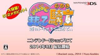 【3DS】みんなで まもって騎士 姫のトキメキらぷそでぃ PV