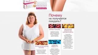 постер к видео Слимбиотик купить препарат для похудения в аптеке