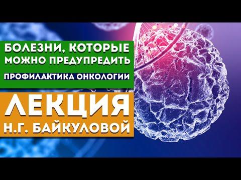 Байкулова Н.Г. «Болезни, которые можно предупредить. Профилактика онкологии»
