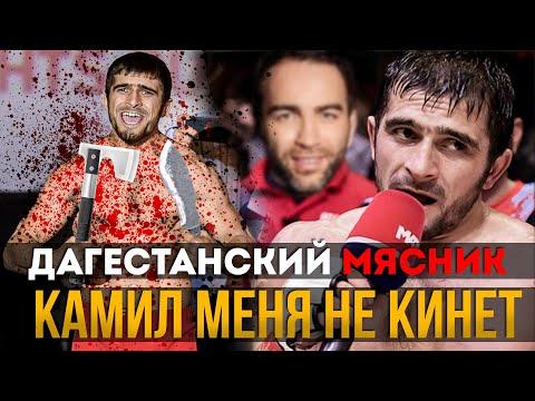 КАМИЛ меня НЕ КИНЕТ - Ахмед Алиев - Дагестанский МЯСНИК