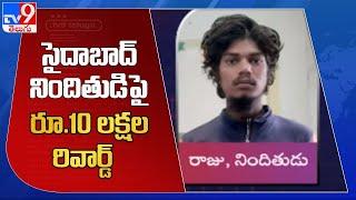 Hyderabad cops announce Rs 10 lakh reward for info on rape suspect - TV9