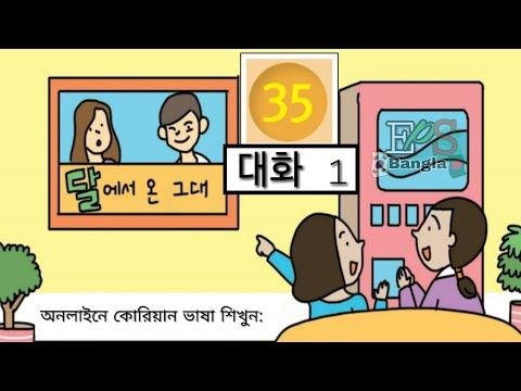 Bangla Korean Language Book