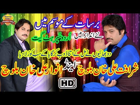 Barsat Ke Maosam Main►Anwaar Ali Khan Baloch & Sharafat Ali Khan Baloch►Latest Indean Urdu Song 2017