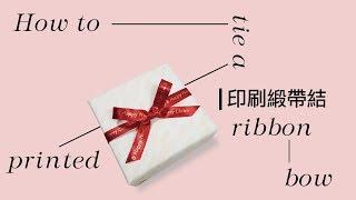 印刷緞帶蝴蝶結綁法教學  / How to tie a printed ribbon bow