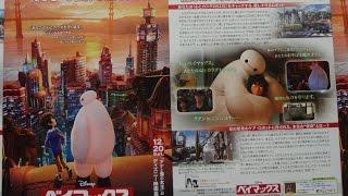 ベイマックス Big Hero 6 2014 C 映画チラシ 2014年12月20日公開 【映画...