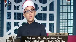 أصغر قارئ قرآن : سافرت في مسابقة بـ ماليزيا بترشيح من وزارة الأوقاف المصرية