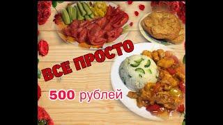 Рыба в кисло-сладком соусе / Праздничный стол