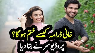 Khaani Producer Leaked Khaani's Ending, Three Different Endings of Khaani