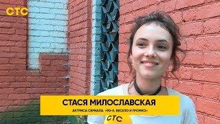Стася Милославская о своей героине и академическом вокале | 90-е. Весело и громко