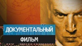 "Гений из ""шарашки"". Авиаконструктор Бартини"