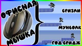БРИЗЛИ БРИДЖ МУНВОЛК И ГОД БРИДЖИНГ НА ОФИСНОЙ МЫШКЕ - Драг клик на старых мышках в Minecraft