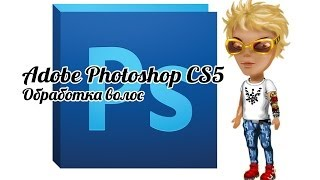 Adobe Photoshop CS5 - Обработка волос(Наша группа http://vk.com/this_is_avataria., 2014-03-01T13:10:02.000Z)