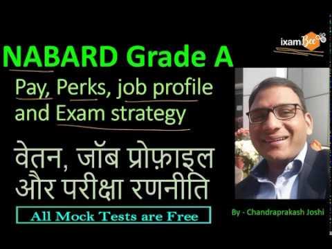 Pay, Job profile and Exam Strategy 2018 NABARD Officer का वेतन,  जॉब एवं परीक्षा रणनीति