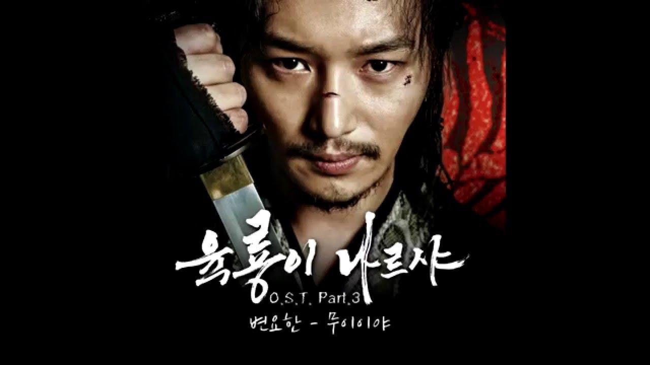 Download Six Flying Dragons OST Part 3-3. 개세기상 - 홍동표