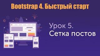 Урок 5. Bootstrap 4. Быстрый старт. Сетка постов
