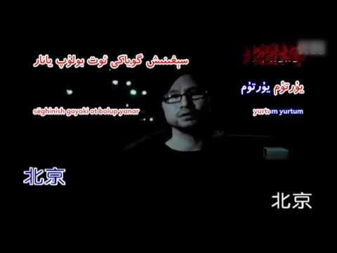 Beijing Beijing / Yurtum (Karaoke) - 北京北京 (伴奏) - يۇرتۇم