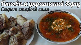 Настоящий украинский борщ - Бабушкин рецепт
