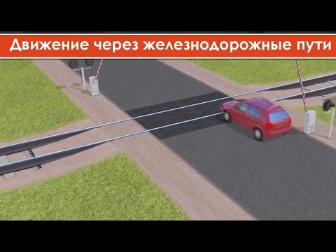 ПДД УКРАИНЫ. ЗНАК 2.2 STOP.