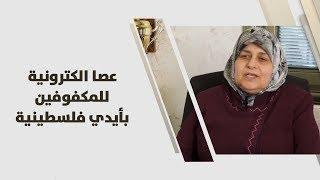 عصا الكترونية للمكفوفين بأيدي فلسطينية
