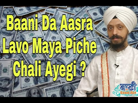 Baani-Da-Asra-Lavo-Maya-Peeche-Chali-Avegi-Bhai-Simarpreet-Singh-Ji-Bibi-Kaulan-Ji-Jamnapar