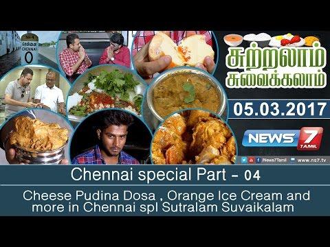 Cheese Pudina Dosa , Orange Ice Cream and more in Chennai spl Sutralam Suvaikalam | News7 Tamil