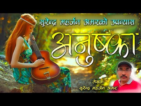 Anushka (अनुष्का) - उपन्यास || New Nepali Novel Anushka By Surendra Maharjan 'Amar'|| Audio
