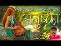 प्रेम कथामा आधारित चर्चित उपन्यास अनुष्का अडियोको रुपमा । || New Nepali Novel Anushka | Audio