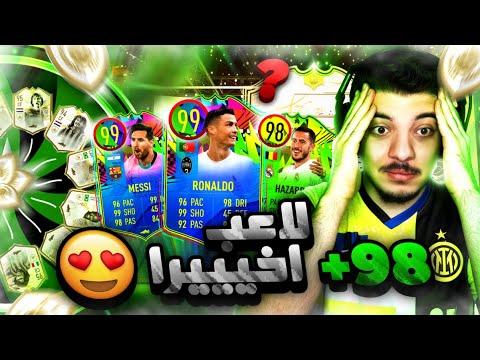 تشكيلة البكجات #4 ..! اقوى حظ في اللعبة! ..! فيفا 21 FIFA 21 I