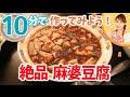 10分で絶品麻婆豆腐を作ってみよう!!/みきママ の動画、YouTube動画。