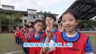 愛上學五上回憶影片~5415宜芹