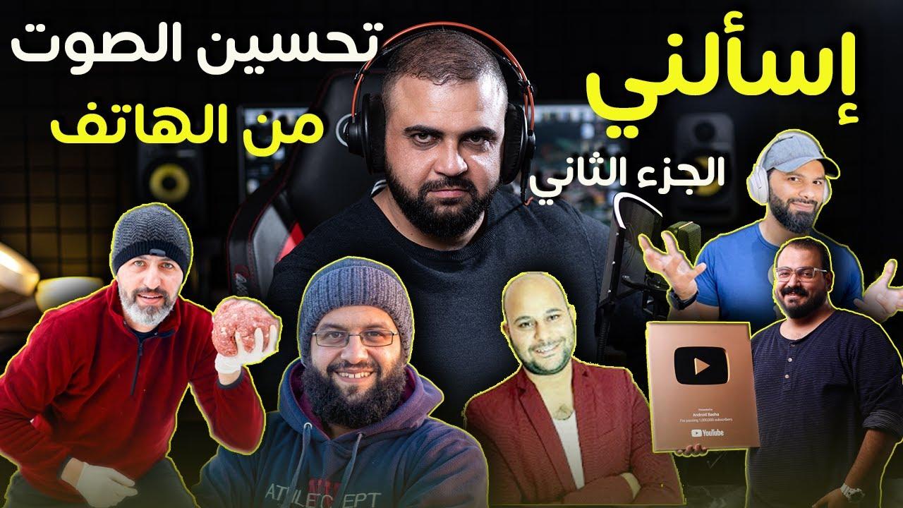 كيف احسن صوتي من الهاتف | اسالني الجزء الثاني | مع خالد النجار ?