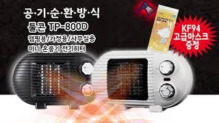 툴콘 TP_800D 미니 온풍기 전기히터 캠핑용 가정용…
