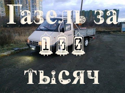 Обзор моей Газели за 100 тысяч рублей