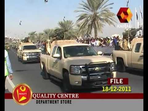 Qatar National Day . Report - Kairali News @ Doha