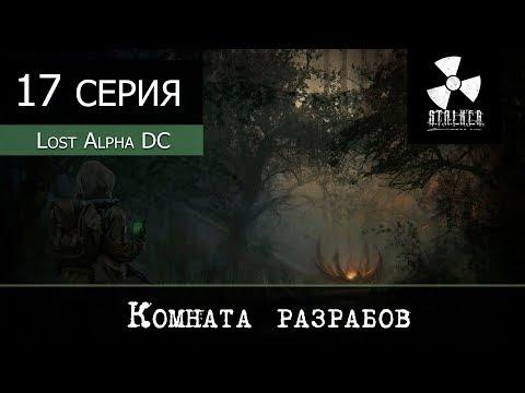 S.T.A.L.K.E.R.: Lost Alpha DC [DLC + WP] - 17 серия