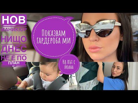 Влог: Нищо не е по план + Багаж в последния момент + На път с бебе