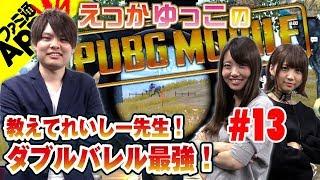 【PUBG MOBILE#13】教えてれいしー先生!最終局面での立ち回りは?