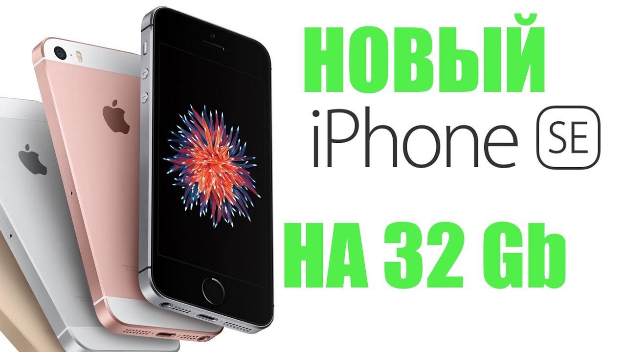 Китайский iPhone 6 Симферополь цена - YouTube