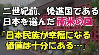 【日本好き外国人】「われわれは日本民族が幸福になる価値が十分にあると信じている。」二世紀前、対等なパートナーとして後進国である日本を選んだ南米の国【エリカ】