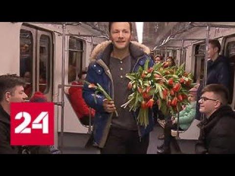 Олег Газманов и Вячеслав Манучаров поздравили женщин в московском метро - Россия 24