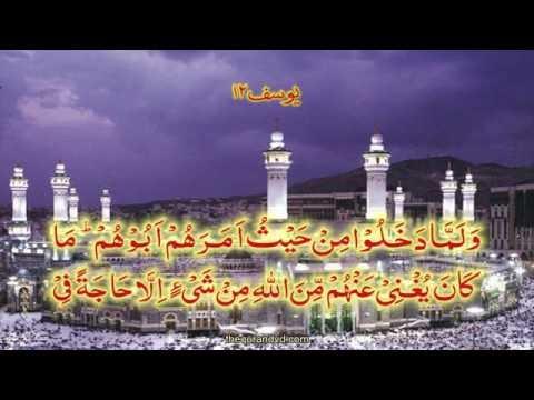 hd-quran-tilawat-recitation-learning-complete-para-13-–-juz-13-wa-ma-ubarri-u