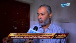 على هوى مصر - اهالي الحي السابع بـ6 أكتوبر يشتكون من لاجئين آفارقة احتلوا العراء