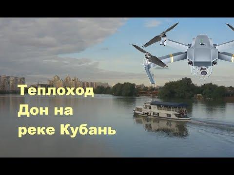 теплоход Дон на Кубани у Краснодара