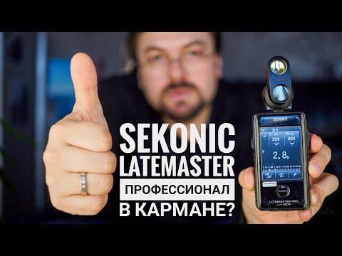 Флешметр Sekonic Litemaster PRO Ваш лучший друг (Обзор и опыт использования с Hasselblad 503cx)