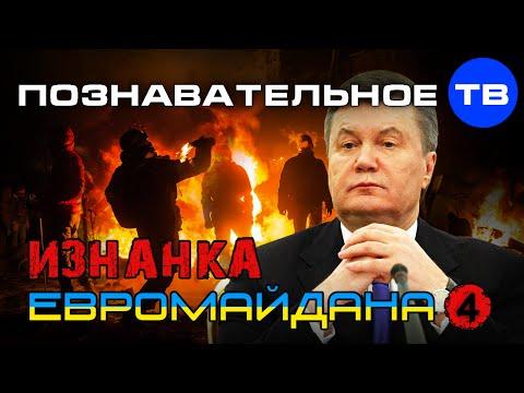Изнанка Евромайдана 4 (Познавательное ТВ, Владимир Рогов)