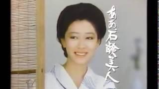 【CM】 カネボウ 石鹸 夏目雅子 1984年 夏目雅子 検索動画 25