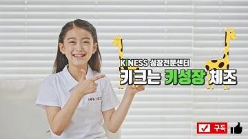 [키크는 운동] 집에서도 할 수있는 키네스 성장체조